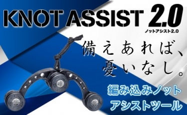 Knot Assist 2.0