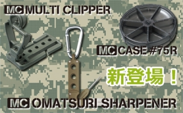 MC MULTI CLIPPER、OMATSURI SHARPENER、MC CASE#75R